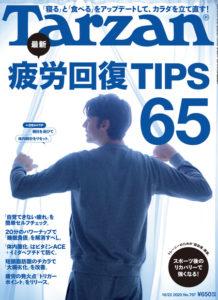9月23日発売(No.796)